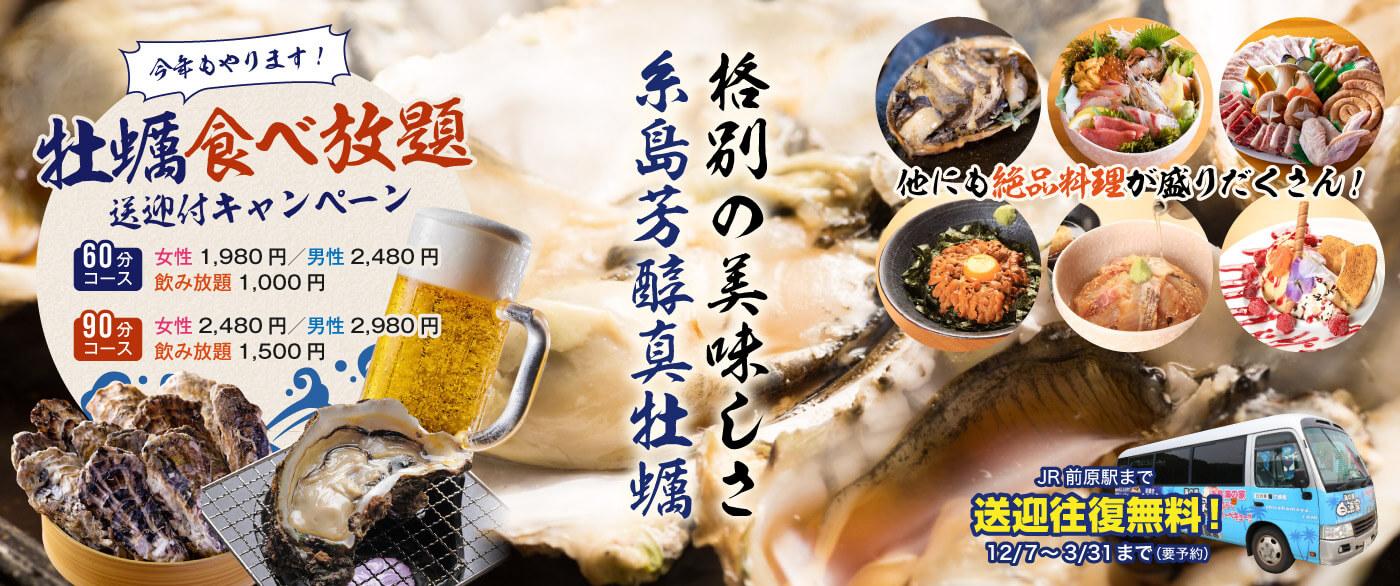 糸島牡蠣食べ放題