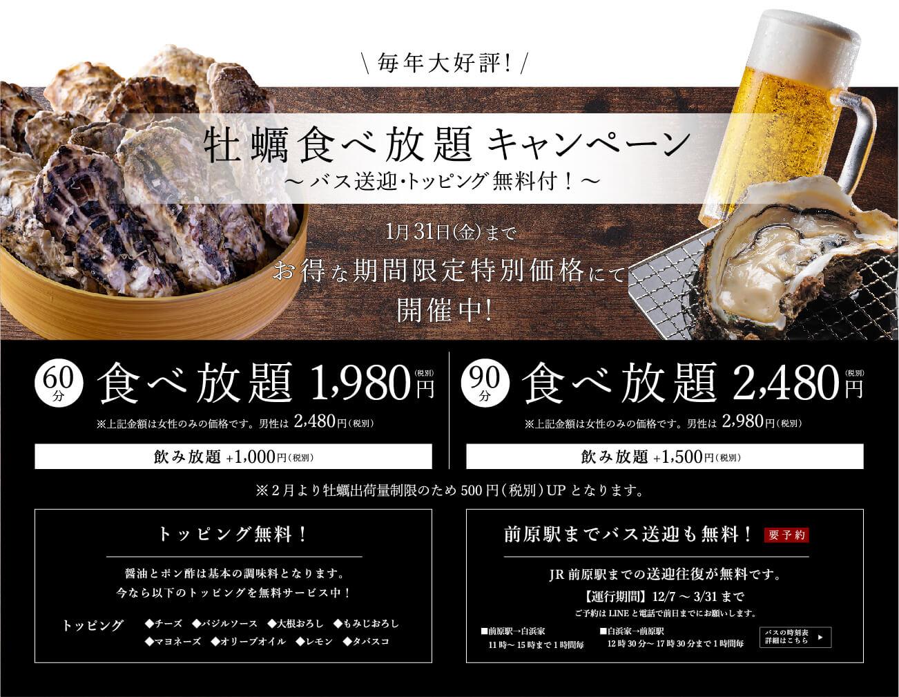 牡蠣食べ放題キャンペーン