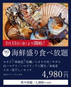海鮮盛り食べ放題