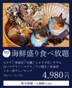海鮮盛り食べ放題SP