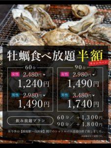 牡蠣食べ放題半額キャンペーン